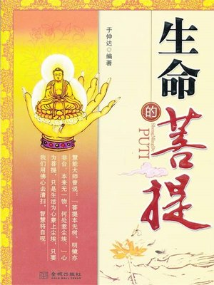 cover image of 生命的菩提