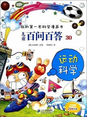 cover image of 运动科学·我的第一本科学漫画书 儿童百问百答 30