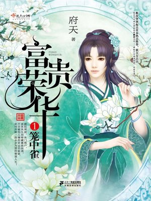 cover image of 富贵荣华·笼中雀
