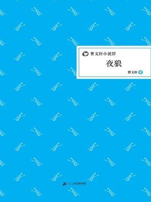 cover image of 曹文轩小说馆:夜狼