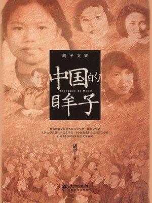 cover image of 中国的眸子