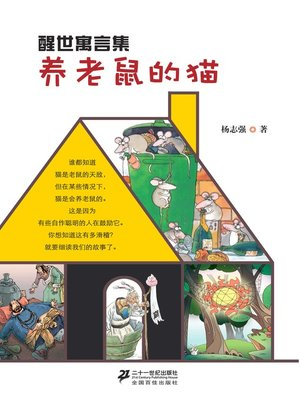 cover image of 养老鼠的猫