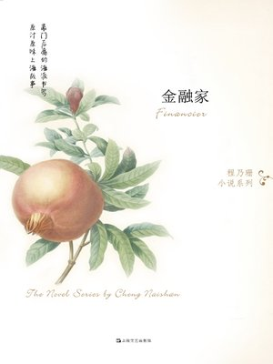 cover image of 金融家