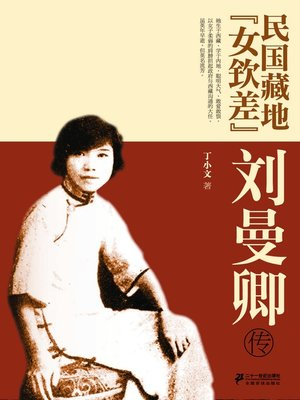 "cover image of 民国藏地""女钦差""刘曼卿传"