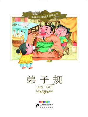 cover image of 弟子规