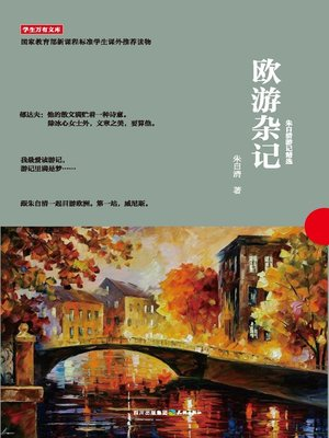 cover image of 学生万有文库:欧游杂记