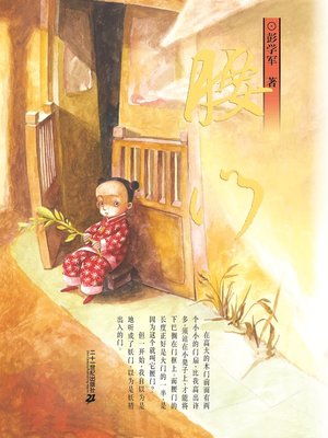 cover image of 腰门