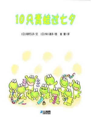 cover image of 10只青蛙过七夕·10只小青蛙系列 10