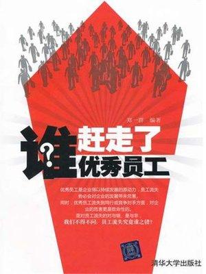 cover image of 谁赶走了优秀员工