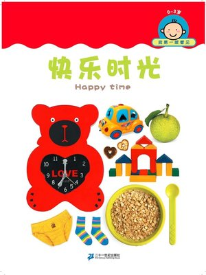 cover image of 快乐时光