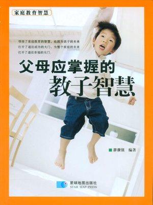 cover image of 家庭教育智慧:父母应掌握的教子智慧