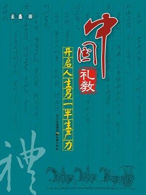 cover image of 中国礼教:开启人生另一半生产力