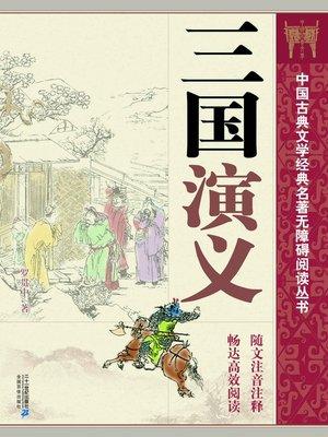cover image of 中国古典文学经典名著无障碍阅读丛书:三国演义