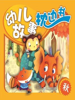 cover image of 幼儿故事枕边书 · 秋