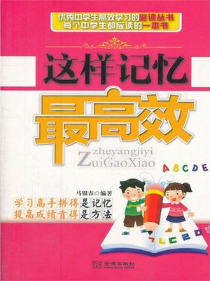 cover image of 这样写作最高效