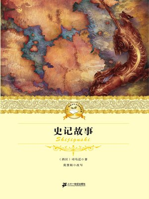 cover image of 史记故事