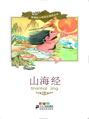 cover image of 山海经