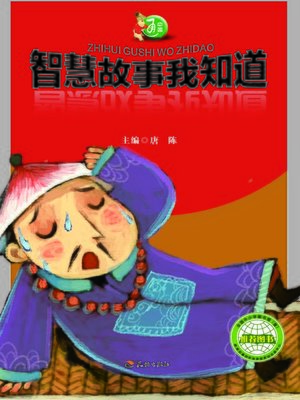 cover image of 中国通:智慧故事我知道
