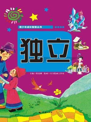 cover image of 青少年成长智慧丛书:独立