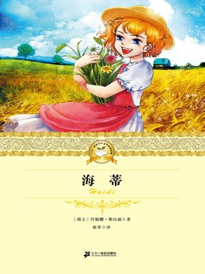 cover image of 海蒂
