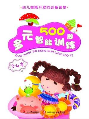 cover image of 多元智能训练500题 · 3 - 4岁