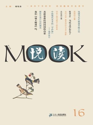 cover image of 悦读MOOK(第十六卷)