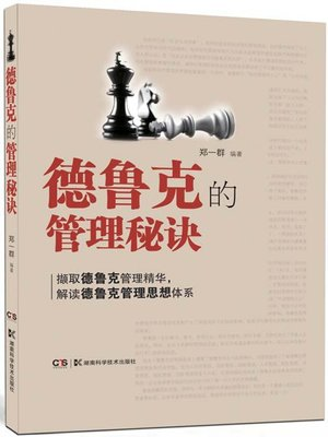 cover image of 德鲁克的管理秘诀