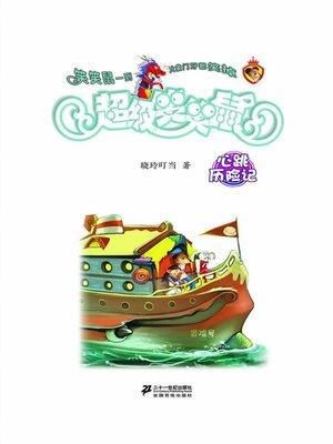 cover image of 心跳历险记·超级笑笑鼠8