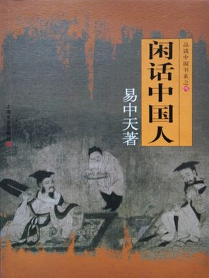 cover image of 品读中国书系之二:闲话中国人