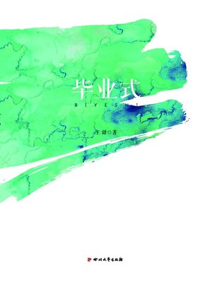 cover image of 毕业式