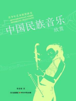 cover image of 青少年艺术欣赏讲堂:中国民族音乐欣赏