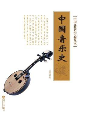cover image of 中国文化艺术名著丛书:中国音乐史