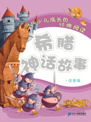 cover image of 希腊神话故事