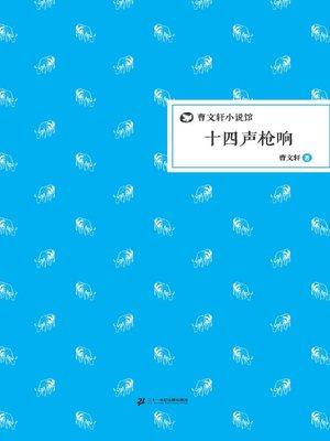 cover image of 曹文轩小说馆:十四声枪响