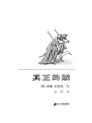 cover image of 真正的贼