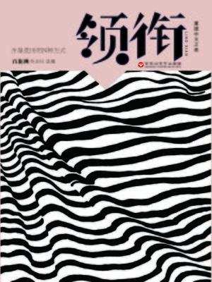 cover image of 中文之美书系:领衔