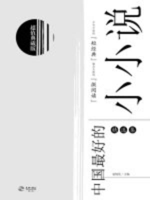 cover image of 中国最好的小小说(精选集)
