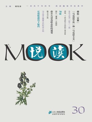 cover image of 悦读MOOK(第三十卷)