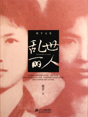 cover image of 乱世丽人