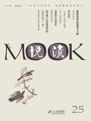 cover image of 悦读MOOK(第二十五卷)