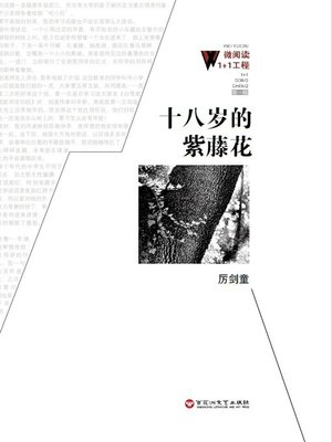 cover image of 十八岁的紫藤花