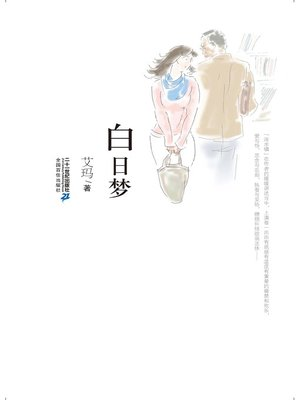 cover image of 白日梦