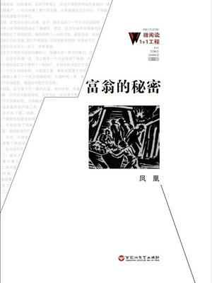 cover image of 富翁的秘密