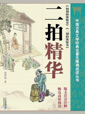 cover image of 中国古典文学经典名著无障碍阅读丛书:二拍精华
