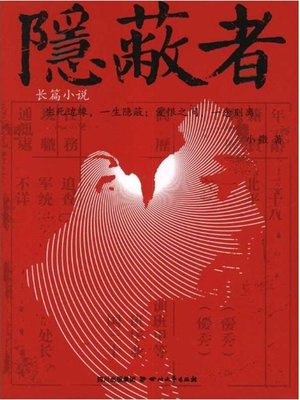 cover image of 隐蔽者