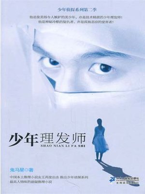 cover image of 少年理发师