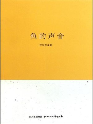 cover image of 鱼的声音