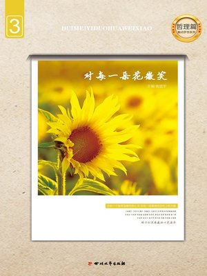 cover image of 对每一朵花微笑