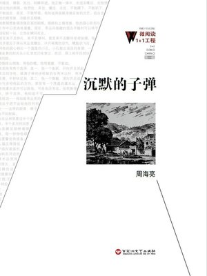 cover image of 沉默的子弹