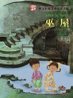 cover image of 巫屋